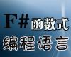 F#是微软.NET平台上一门新兴的函数式编程(FP,Functional Programming)语言,作为微软唯一的FP语言,其位