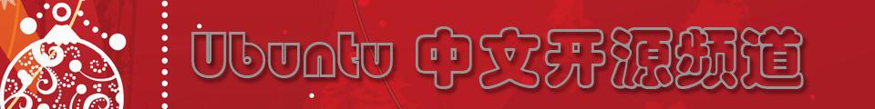专题:Ubuntu开源技术交流频道