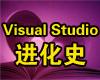 Visual Studio是微软技术平台最重要的开发工具,从经典的6.0开始到即将发布的2010版本,在Visual Studio数