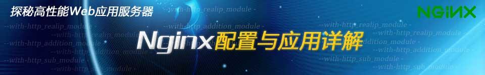 专题:Nginx配置与应用详解