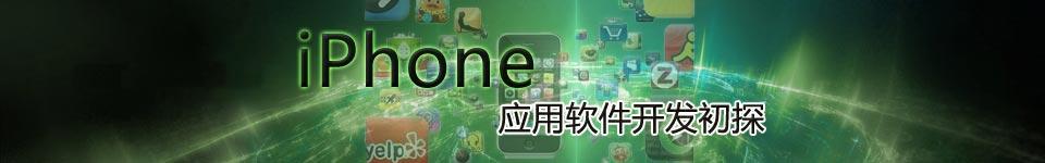 专题:iPhone应用程序开发初探