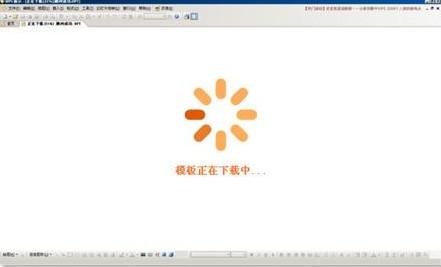 图五:WPS应用模板下载-WPS Office 2009 免费模板库赏析
