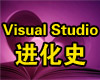 Visual Studio进化史