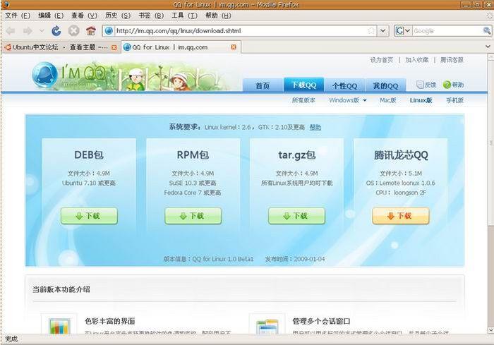 官方linux版QQ估计其主要作用是用来打压,luma、eva或其它开源及第三方客户端,当第一个linux测试版发布后,其它第三方客户端纷纷放弃继续开发,之后官方再没有推出过新版linux客户端。 腾讯QQ官方桌面版本 腾讯在2008-11-13日发布了 QQ for Linux 1.0 Preview 3 支持和好友传送文件 支持和好友/群发送图片 支持群里截屏并传送截图 聊天设置中,已经可以设定按回车键发送 498)this.