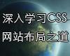 CSS是用于网站呈现的现代标准,其技术的核心是布局,CSS的强大生命力也在于它的布局能力,本专题将从CSS最