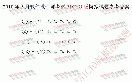 2010年5月软件设计师考试51CTO版模拟试题_答案