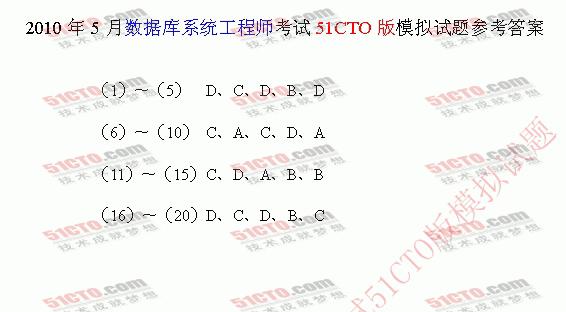 2010年5月数据库考试51CTO版模拟试题_答案