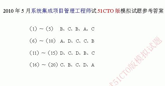 2010年5月系统集成项目管理工程师考试51CTO版模拟试题_答案