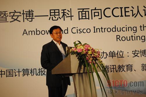 中国信息产业发展研究院培训中心主任马亮先生作主题报告