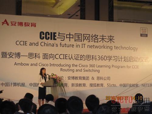 CCIE与中国网络的未来