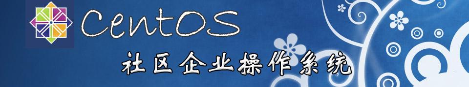 专题:CentOS 社区企业操作系统