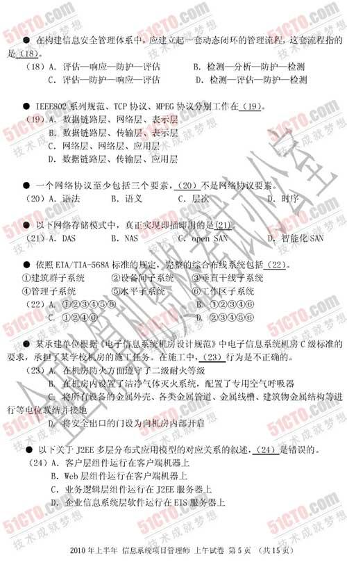 信息系统项目管理师上午试题4