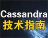 Apache Cassandra是一套开源分布式数据库管理系统,最初由Facebook开发,用于储存特别大的数据。Cassandra