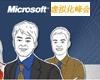 """2010年6月3日,""""微软虚拟化峰会""""在北京柏悦酒店隆重召开,这次大会的主题是""""秉虚为实,畅游云端""""。此次"""