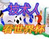 51CTO足球特别专题:技术人一起来看世界杯