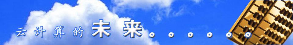 专题:云计算的未来