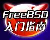 FreeBSD 是众多 BSD UNIX 分支中的一个,继承了 BSD 系统的高性能与可靠性。在 FreeBSD 上的应用软件相当的