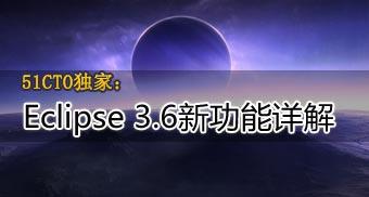 Eclipse 3.6新功能详解