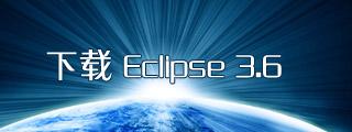 Eclipse 3.6下载