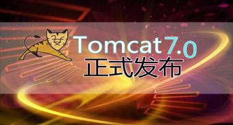 Apache发布首个Tomcat 7版本