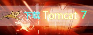 Tomcat 7下载