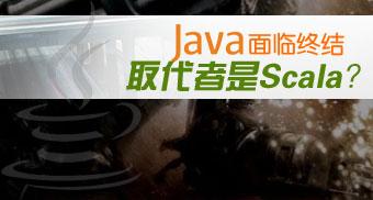 Java的取代者Scala