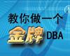 DBA是数据库管理员,英文是Database Administrator。用数据库管理企业数据是一种趋势,本专题包含DBA前景发展