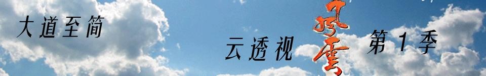 专题:大道至简 云透视风云第1季