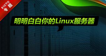 明明白白你的Linux服务器