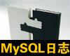 本专题将为大家介绍的MySQL日志的相关操作,日志文件作为DBA们日常管理的工具,能极大的方便平时的管理工作