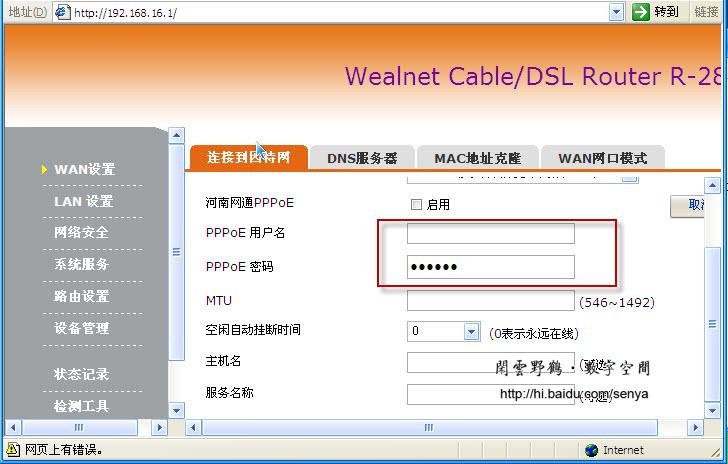 SOHO宽带路由器通常体格比较便宜,功能比较简单,配置与使用比较容易。此类路由器常常用于家庭或小型办公上网共享。可能有一些网友们对于网络知识了解比较少,不知道如何配置。因此打算写一篇比较系统、比较详细、完整的SOHO宽带路由器配置的文章。 一、SOHO宽带路由器的配置方法 SOHO宽带路由器是通过Web浏览器进行配置的。首先要查看宽带路由器的IP地址、登录用户名和密码,这些信息通常会写在路由器的下面,或者在包装盒中的说明上。(IP地址通常为192.