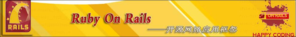 专题:Ruby On Rails开发教程
