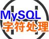 MySQL字符串的处理,也就是对于MySQL字符集的处理。主要是防止出现中文乱码的情况,其实我们只要保证写入时
