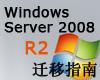 Windows Server 2008 R2升级与迁移指南