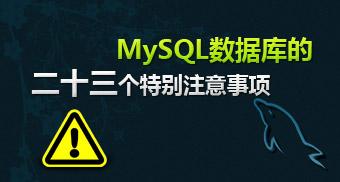 MySQL管理工具