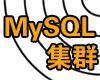 MySQL集群手册:数据库高性能之路