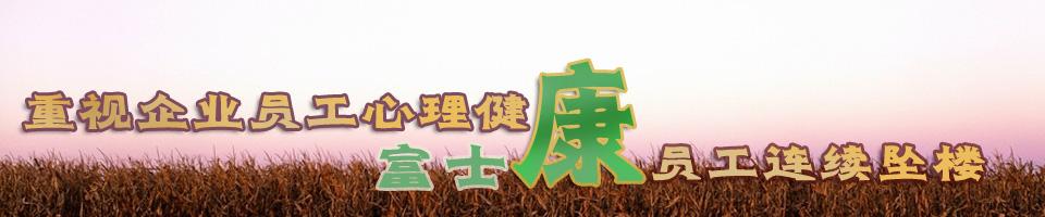"""专题:51CTO报道:富士康员工跳楼""""现象""""!"""