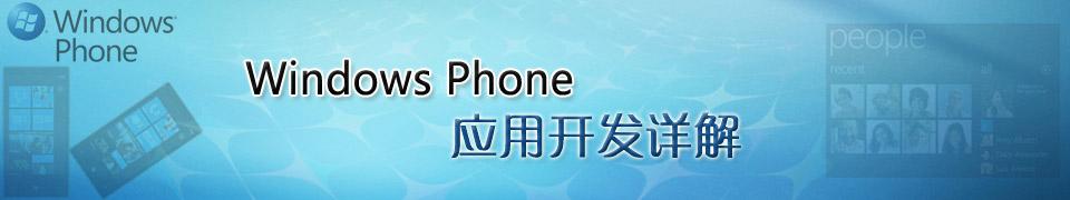 专题:Windows Phone应用开发详解