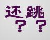 "51CTO报道:富士康员工跳楼""现象""!"