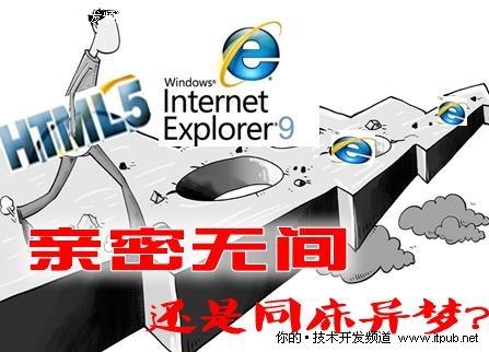 HTML 5成IE9核心 亲密无间还是同床异梦?