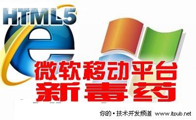 IE9支持HTML 5 微软移动平台新毒药