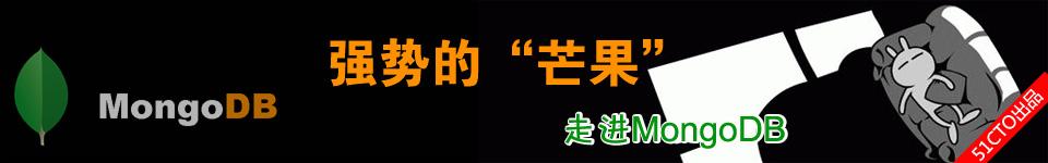 专题:强势的芒果:走进MongoDB