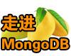 强势的芒果:走进MongoDB