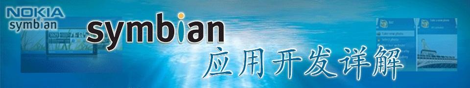 专题:Symbian应用开发详解