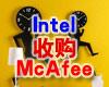 北京时间8月19日晚,芯片巨头Intel准备出资76.8亿美元收购全球领先安全厂商McAfee。消息一出,业界震动。