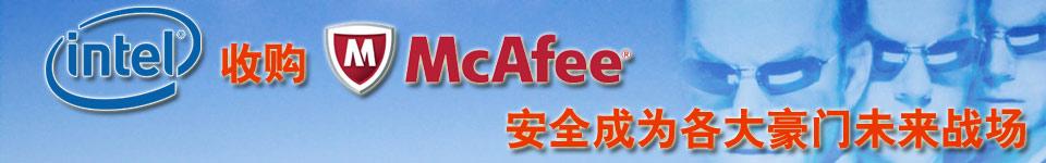 专题:Intel收购McAfee 安全成为各大豪门未来战场