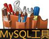 MySQL管理工具集锦