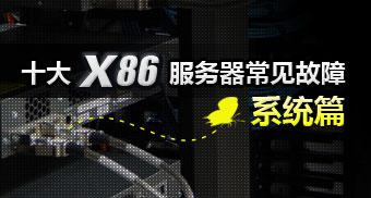 十大x86服务器常见故障――系统篇