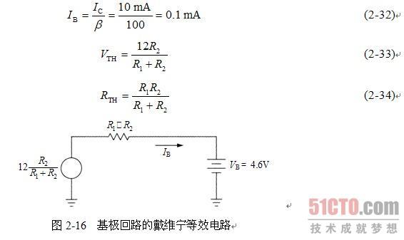 """2.8 晶体管放大器 放大器是一种模拟电路(见图2-15),它的计算以及在设计时所必须考虑的要点,要比饱和电路复杂得多。这种复杂性使人们感到模拟设计要比数字设计更困难(前面的饱和晶体管电路是数字电路,也就是只有""""开""""和""""关""""两个状态)。模拟设计比数字设计难,是因为设计者必须考虑到模拟电路的所有状态,而数字设计只需考虑两个状态。图2-15中放大器的指标是AC电压增益为4和输出信号的峰到峰摆幅为4V。"""