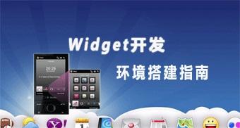 Widget开发环境搭建指南